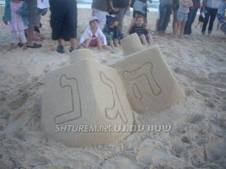 Sevivonim sulla spiaggia